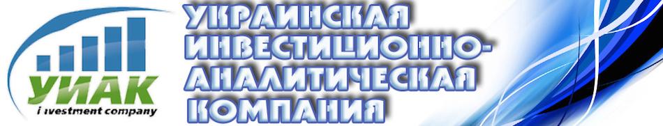 Украинская Инвестиционно Аналитическая Компания